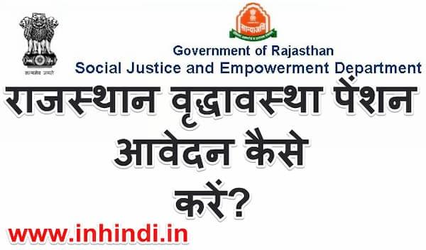 राजस्थान वृद्धावस्था पेंशन योजना के लिए आवेदन कैसे करें