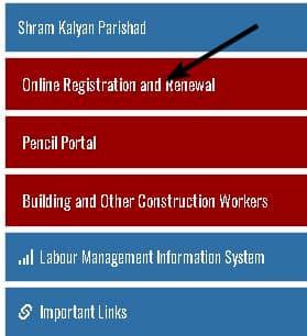 UP Shramik Portal