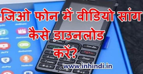 जिओ फोन में वीडियो सांग कैसे डाउनलोड करें