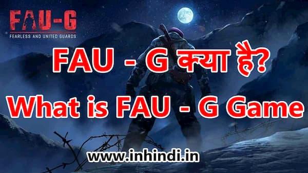FAU - G क्या है