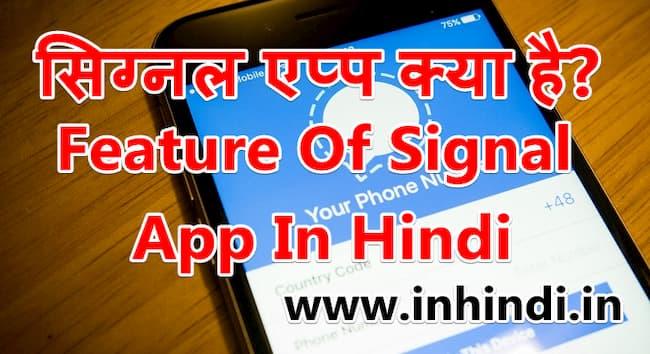 सिग्नल एप्प क्या है Feature Of Signal App