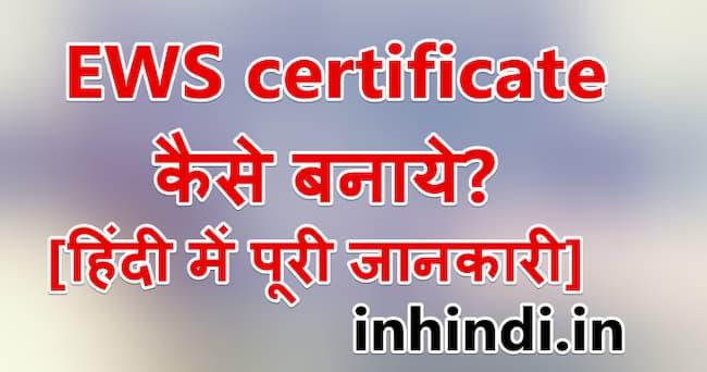 EWS certificate कैसे बनाये हिंदी में पूरी जानकारी