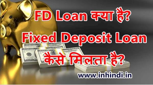 FD Loan क्या है