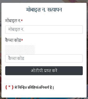 ग्रामीण कामगार सेतु योजना ऑनलाइन आवेदन कैसे करें
