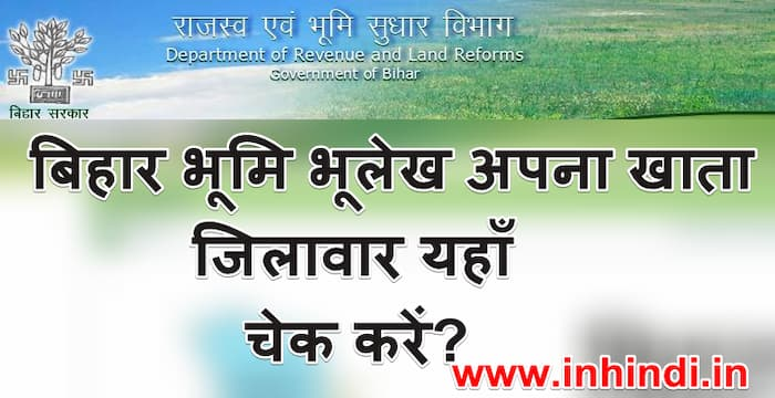Bihar Land Record 2021