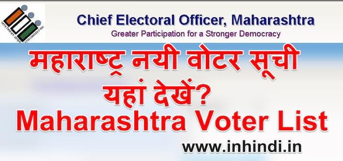 महाराष्ट्र नयी वोटर सूची 2021 यहां देखें