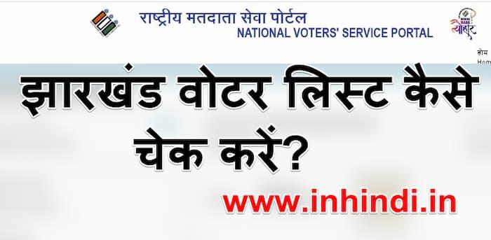 JharakhKand New Voter List 2021