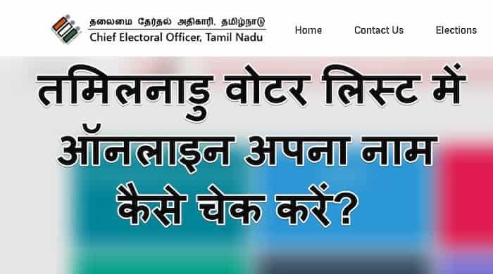 तमिलनाडु वोटर लिस्ट में ऑनलाइन अपना नाम कैसे चेक करें