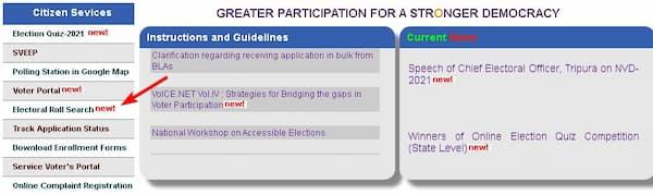 त्रिपुरा वोटर सूची में अपना नाम कैसे देखें