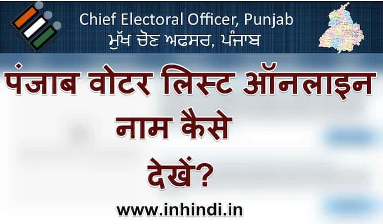 पंजाब वोटर लिस्ट में नाम की खोज ऑनलाइन कैसे करें