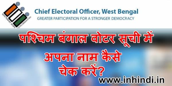 पश्चिम बंगाल वोटर सूची में अपना नाम कैसे चेक करें  West Bangal New Voter List 2021
