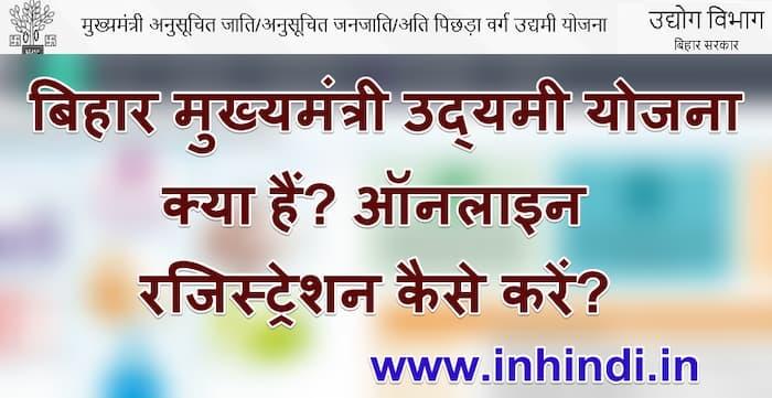 बिहार मुख्यमंत्री उद्यमी योजना क्या हैं  ऑनलाइन रजिस्ट्रेशन कैसे करें