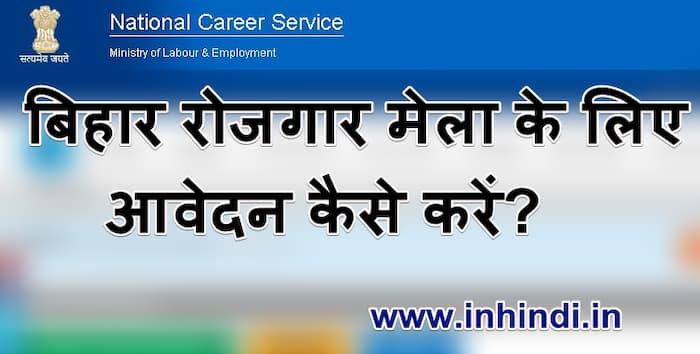 बिहार रोजगार मेला 2021 के लिए आवेदन कैसे करें