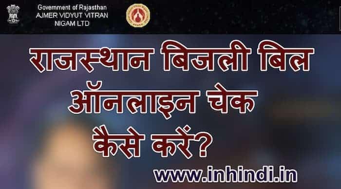 राजस्थान बिजली बिल ऑनलाइन चेक कैसे करें