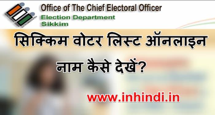 सिक्किम वोटर लिस्ट ऑनलाइन कैसे देखे Online Sikkim Voter List