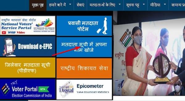 Chattisgarh Online Voter List