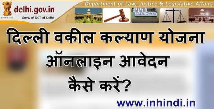 दिल्ली वकील कल्याण योजना क्या है  ऑनलाइन पंजीकरण