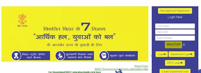 बिहार छात्र क्रेडिट कार्ड योजना  एप्लीकेशन फॉर्म  लाभ और पात्रता