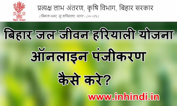 बिहार जल जीवन हरियाली योजना ऑनलाइन पंजीकरण कैसे करे