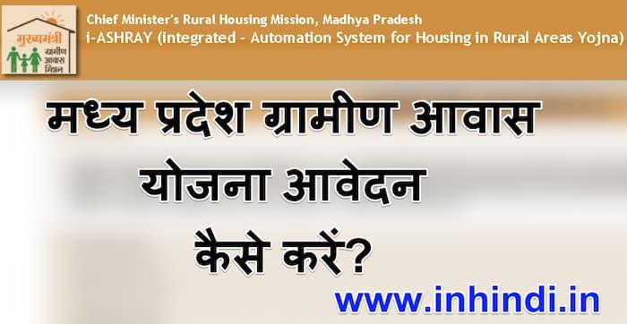 मध्य प्रदेश ग्रामीण आवास योजना ऑनलाइन आवेदन फॉर्म