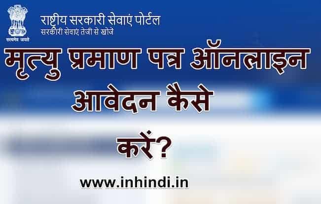 मृत्यु प्रमाण पत्र ऑनलाइन आवेदन कैसे करें