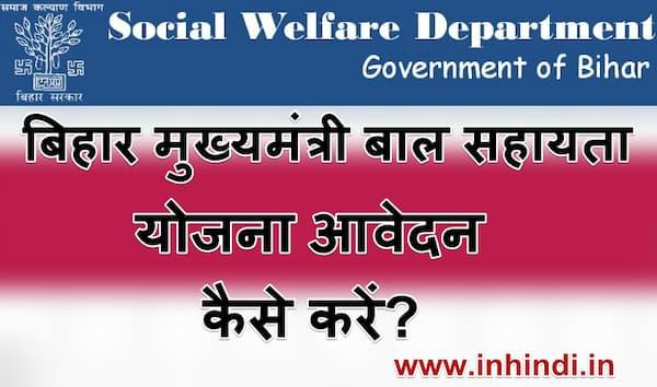 बिहार मुख्यमंत्री बाल सहायता योजना 2021 ऑनलाइन आवेदन कैसे करें