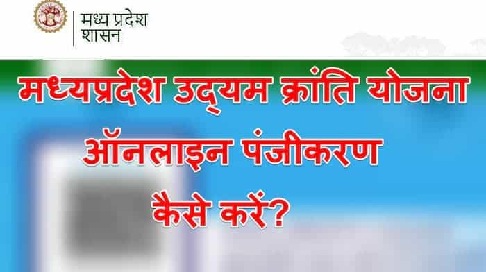 मध्यप्रदेश उद्यम क्रांति योजना में आवेदन कैसे करे Mukhyamntri Udyam Kranti Yojana