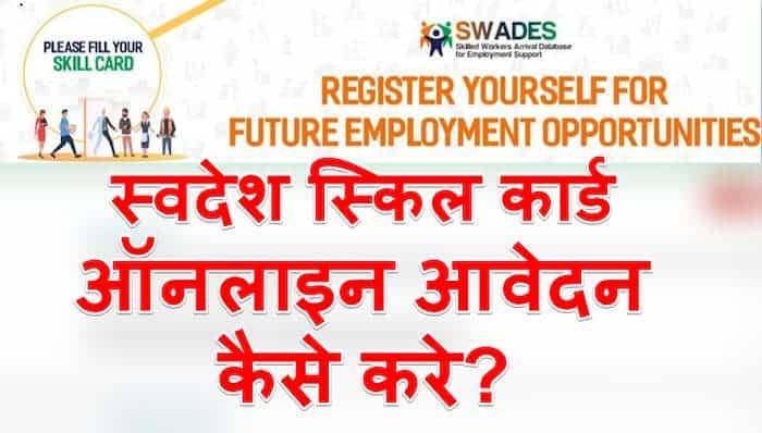 Swadesh Skill Card Yojana स्वदेश स्किल कार्ड ऑनलाइन रजिस्ट्रेशन